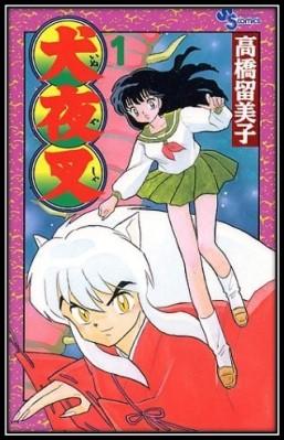 Inuyasha vol-1 1997